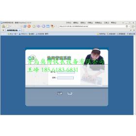 流量计-热网远传管理系统-王峰-18561836831