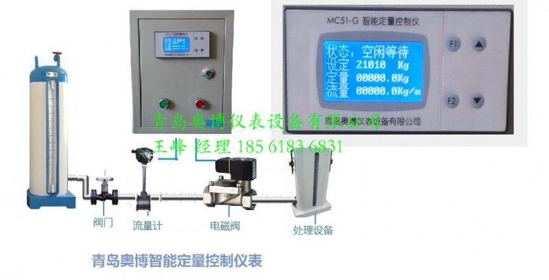 流量计-定量控制系统-王峰-18561836831