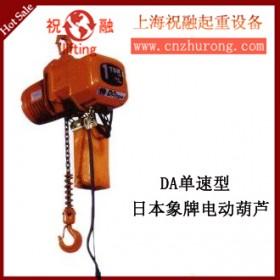 原装象牌电动葫芦|日本象牌电葫芦|上海销售