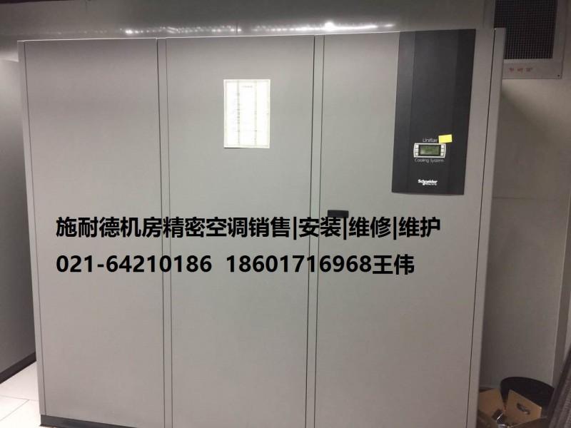 上海施耐德空调维修电话施耐德机房空调维修电话