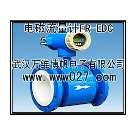 消防系统流量计 智能电磁流量计 电磁流量计FR-EDC