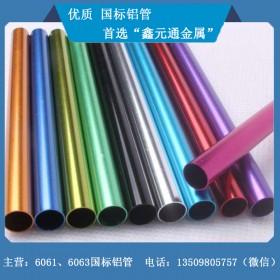 国标铝管 彩色铝管 黑色 金色 红色 蓝色 铝管氧化彩色