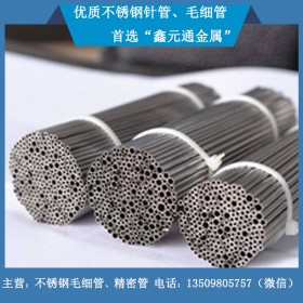 304不锈钢管 不锈钢毛细管0.5MM 钢管厂家