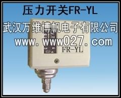 消防系统专用压力开关 压力控制器 型号FR-YL
