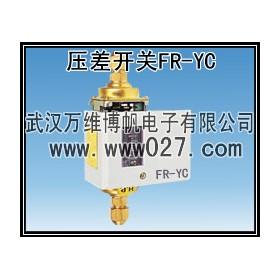 消防水泵压差开关 差压变送器 型号FR-YC