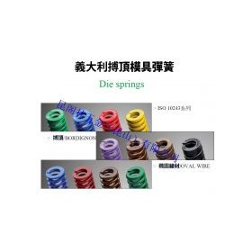 供应韩国SAMSOL模具弹簧/美国模具