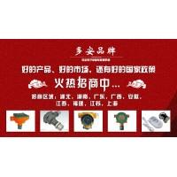 湖南衡阳气体泄露报警仪器招商代理,气体探测器加盟0加盟费