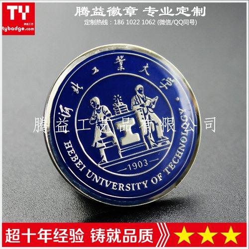 河北工业大学-湖南大学-北京大学-清华大学周年庆纪念章定制