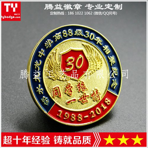 同学集会周年纪念章-大学毕业周年校庆纪念章北京上海天津南昌
