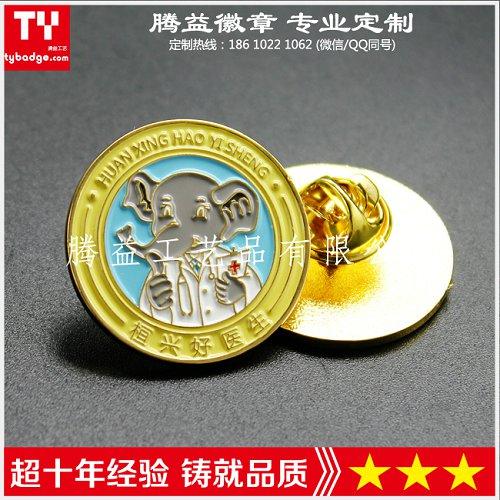 北京烤漆徽章、仿珐琅胸章、滴胶胸牌-金属纪念章定制厂家