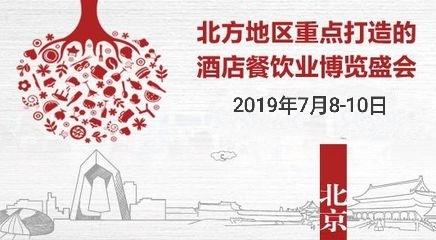 2019北京最具规模的酒店餐饮博览会---官方发布