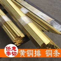 H59国标黄铜排 装饰 接地专用扁铜排2*10 2*20mm