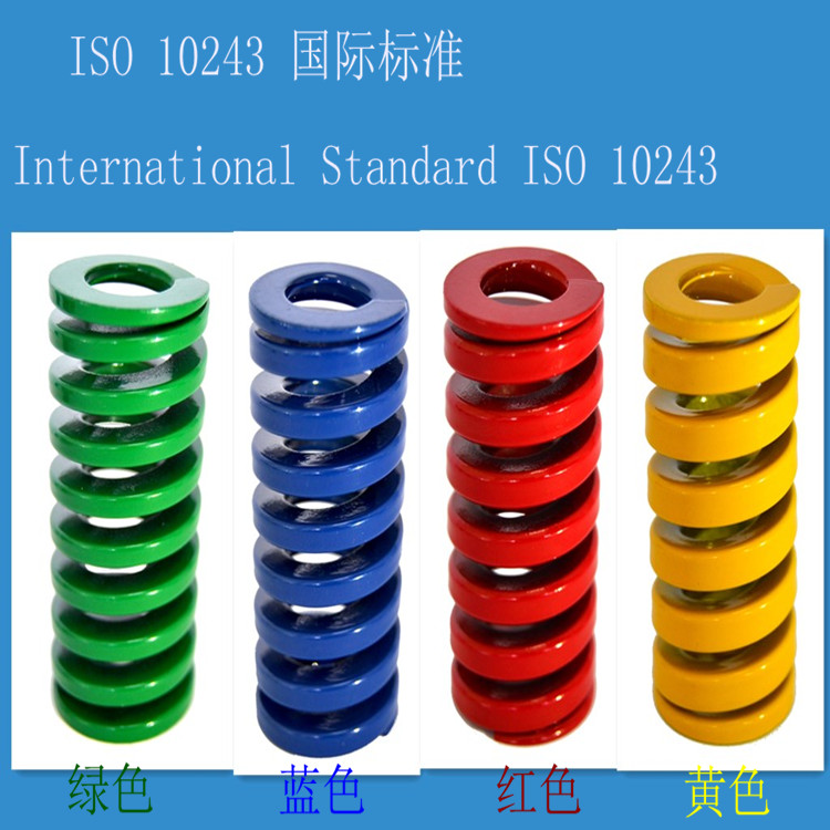 供应ISO10243模具弹簧_美国模具_矩形弹簧