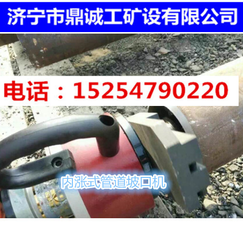 管子坡口机介绍,内涨式电动坡口机厂家,电动坡口机图片