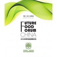 2018国际未来食品高峰论坛