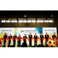 2018北京国际足球产业博览会