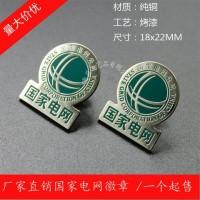 国家电网徽章纪念章胸针襟章现货销售