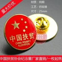 中国扶贫协会纪念章徽章胸章现货供应