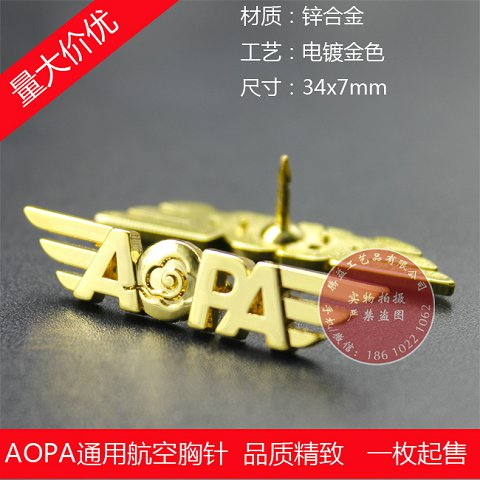 AOPA通用航空协会纪念章  无人机徽章