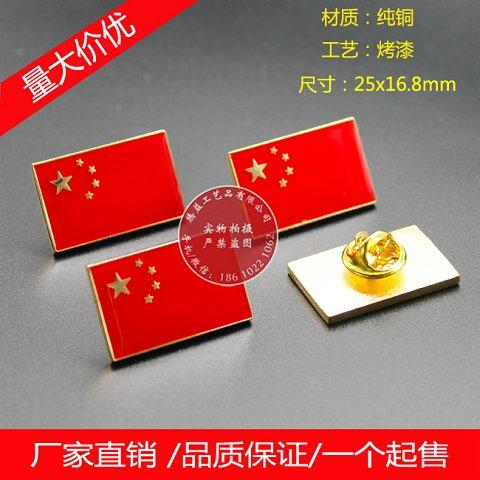 中国国旗徽章胸章纪念章