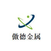东莞市傲德金属材料有限公司