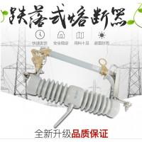 高压熔断器HRW12-10KV/200A