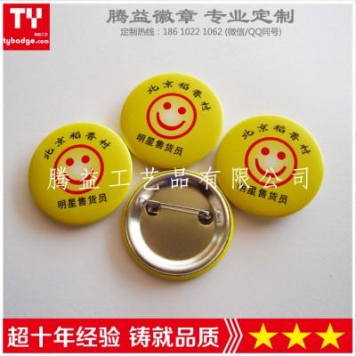 马口铁胸章北京定制-马口铁襟章儿童赠品-北京胸章礼品定制厂家