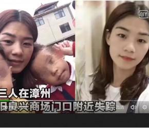 福建一妈妈留下遗书带着两名年幼孩子失踪两天 截至目前还未找到