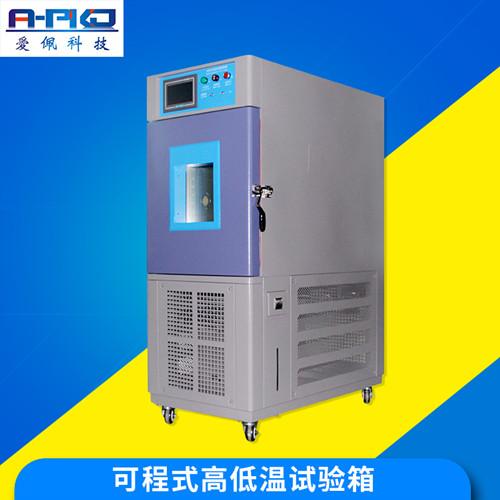 优质高低温箱 AP-GD