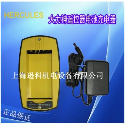 正品大力神遥控器HERCULES 发射器 电池充电器