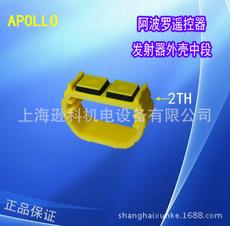 2TH阿波罗遥控器外壳 发射器手柄专用