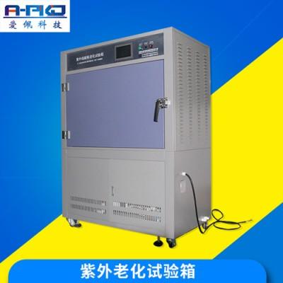 爱佩美国进口灯管紫外线耐候老化试验箱AP-UV