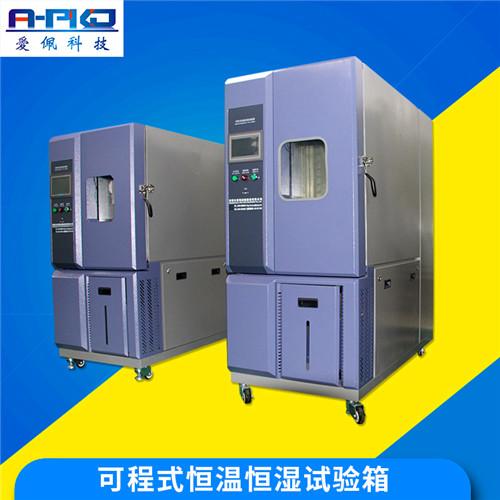 供应恒温恒湿试验箱技术参数AP-HX-150C3