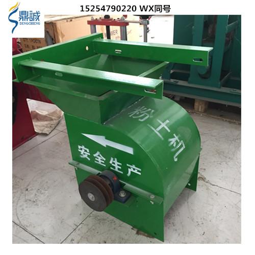 鼎诚高效率小型打土机土块打碎机轴传动粉土机厂家直销