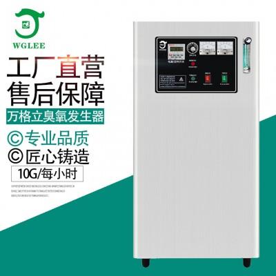 万格立10G/H石英管污水处理_空间杀菌_消毒臭氧发生器消毒机