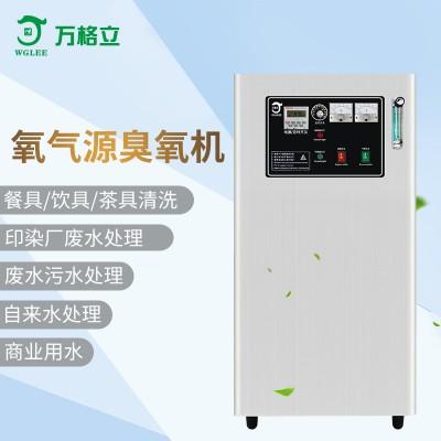 污水废水处理杀菌空气净化哪家臭氧发生器消毒机好?