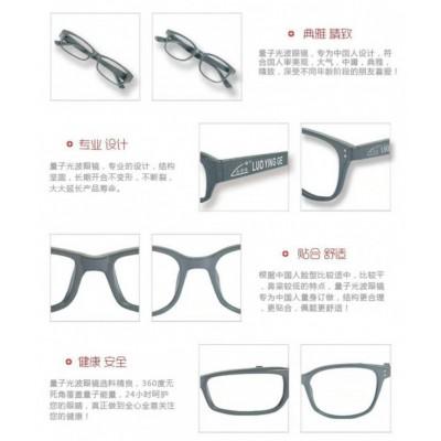 量子眼镜_可消除疲劳_淡化黑眼圈的时尚眼镜量子眼镜