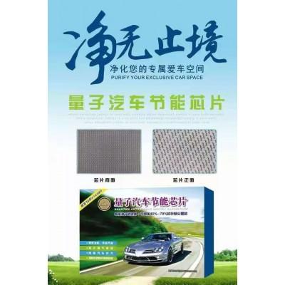 量子汽车节能芯片_净化空间_节省汽油 减少噪音_厂家直销