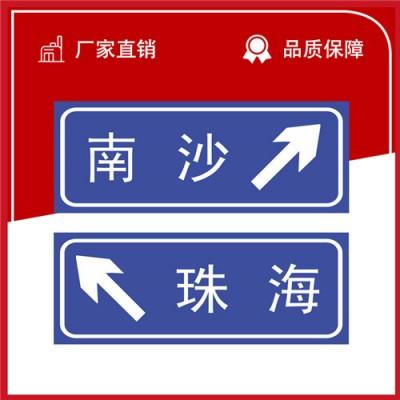 粤盾交通方形标识牌 指示牌 反光牌可定制
