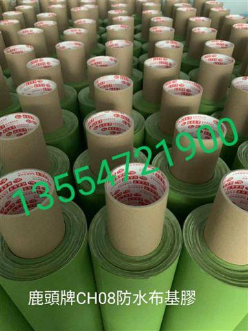 四维CH08布基防水胶带 鹿头牌CH08绿色布基胶带