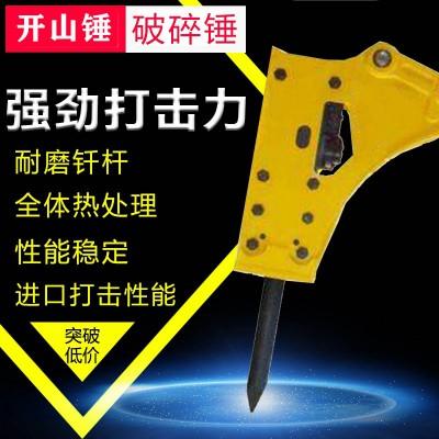 破碎锤 挖掘机破碎锤 破碎锤价格