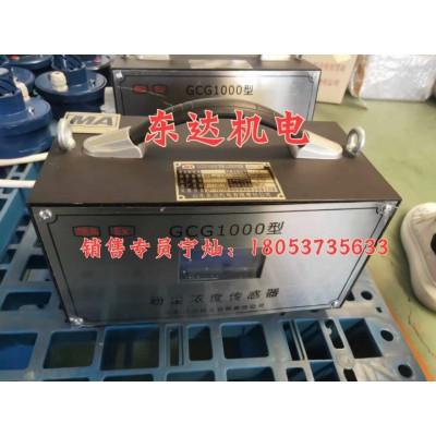 沧州GCG-1000粉尘浓度传感器配置