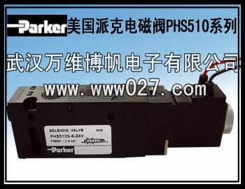 美国派克电磁阀 高温电磁阀 PHS510全系列