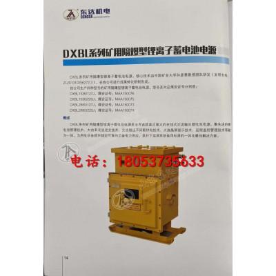井下监测系统备用电源DXBL2880/220J