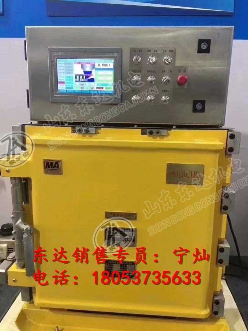 磷酸铁DXBL2880/127J隔爆型锂离子蓄电池