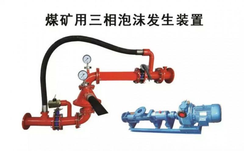 KSP900矿用三相泡沫发生装置添加泵