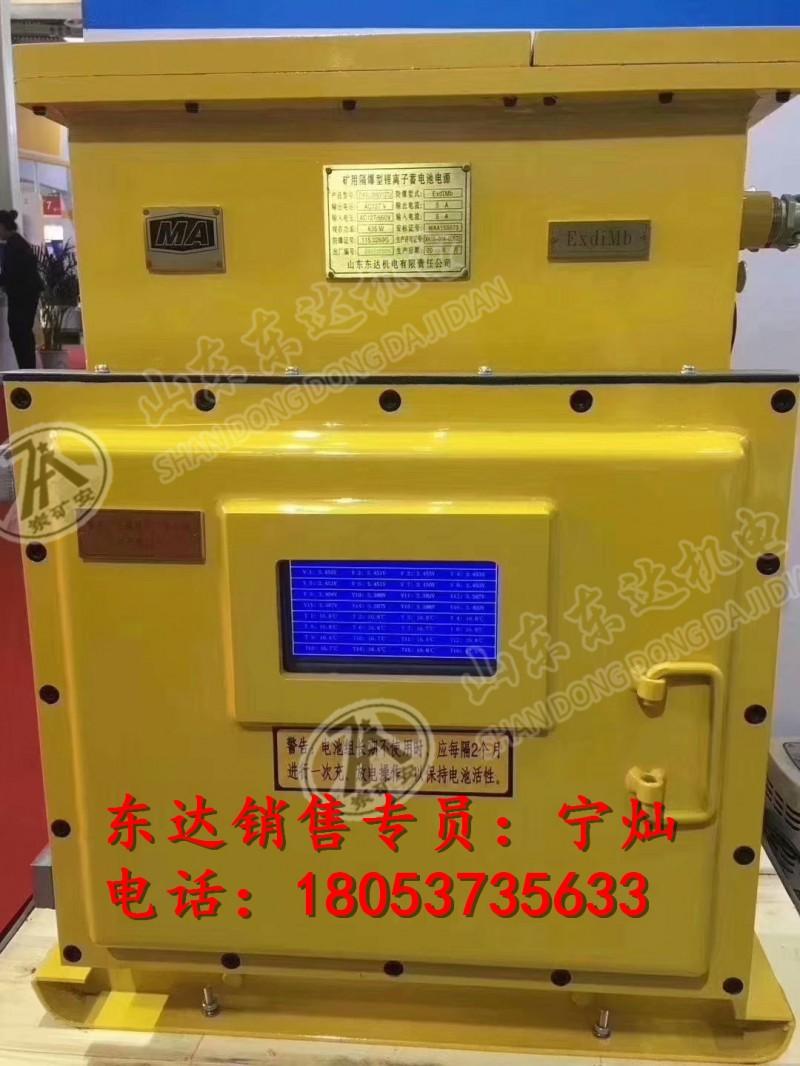 DXBL1536矿用隔爆型离子蓄电池电源有几节节电池