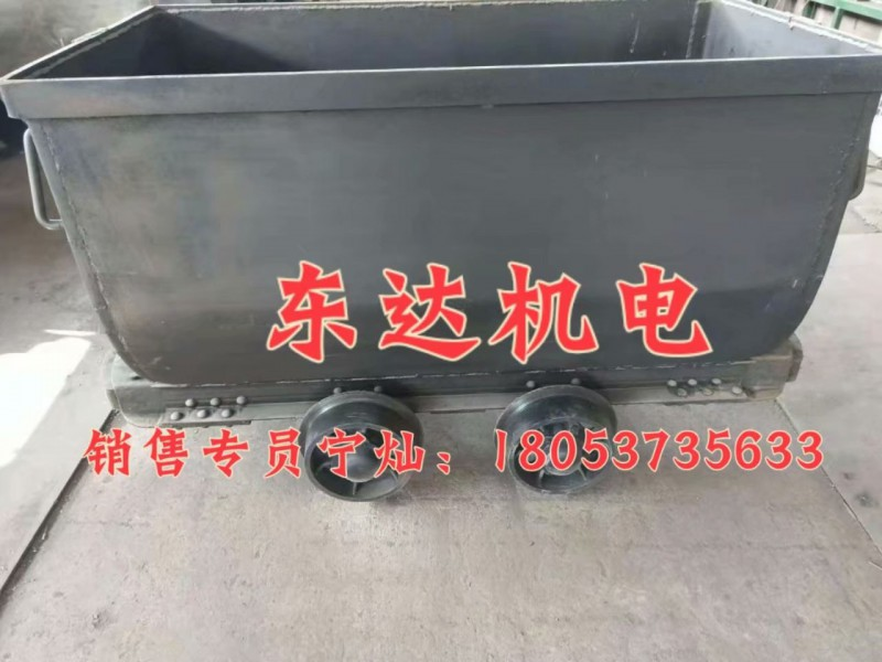 MGC1.1-6固定车箱式矿车生产厂家