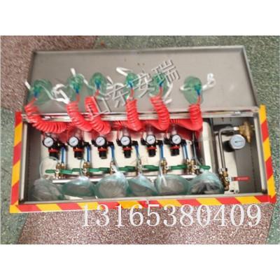 ZYJ-M8压风自救装置、八人用压风自救装置