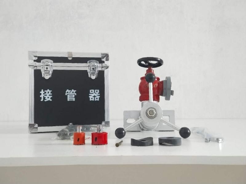 KJ20-46快速接管工具 接管器开孔直径